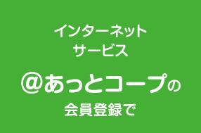 みやぎ生協のインターネットサービス『@あっとコープ』の会員登録で