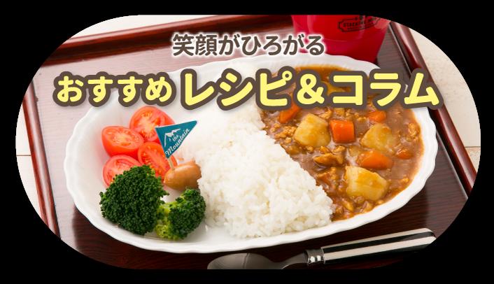 """管理栄養士""""ふくちゃんとひろばぁ""""のおすすめレシピ&コラム"""