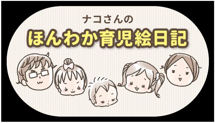 ナコさんのほんわか育児絵日記