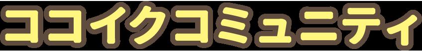 ココイクコミュニティ