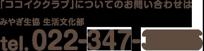 「ココイククラブ」についてのお問い合わせは みやぎ生協 生活文化部 022-347-3826